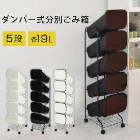 ゴミ箱 ダストボックス 分別 縦型 5段 ウッド/メタル/ブラック/ホワイト DTB600069