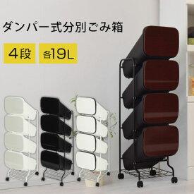 ゴミ箱 ダストボックス 分別 縦型 4段 ウッド/メタル/ブラック/ホワイト DTB600070