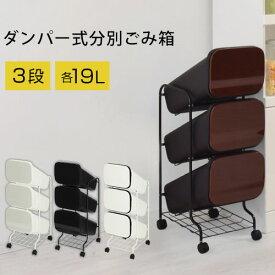 ゴミ箱 ダストボックス 分別 縦型 3段 ウッド/メタル/ブラック/ホワイト DTB600071