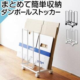 山崎実業 tower ダンボールストッカー 段ボール 収納 キャスター付き ホワイト/ブラック LET300222