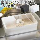 tower 密閉シンク下米びつ プラスチック 5キロ キッチン収納 シンク下 ホワイト/ブラック KET140062