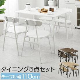 ダイニングテーブルセット 4人用 木製テーブル 椅子 セット 四脚 モダン ウォールナット/オーク TBL500380