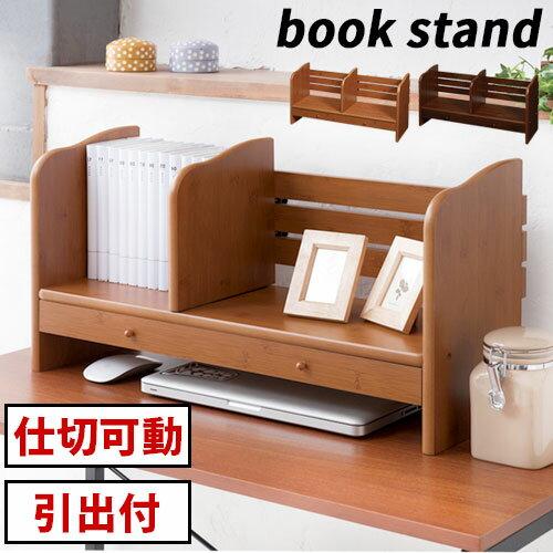 <760円引き> ブックエンド 木製 卓上 収納 全2色 ABE400076