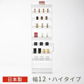キッチン 隙間収納 棚 キャスター 付き 幅 12 cm ハイタイプ 国産 KRA512040