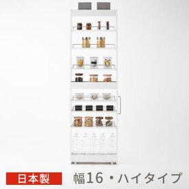 キッチン 隙間収納 棚 キャスター 付き 幅 16 cm ハイタイプ 国産 KRA516040