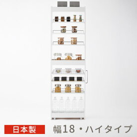 キッチン 隙間収納 棚 キャスター 付き 幅 18 cm ハイタイプ 国産 KRA518040