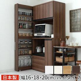 キッチン 隙間収納 棚 キャスター 付き 幅 20 cm ハイタイプ 国産 KRA520040