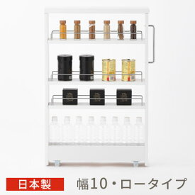 キッチン 隙間収納 棚 キャスター 付き 幅 10 cm ロータイプ 国産 KRA710010
