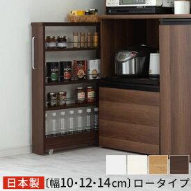 キッチン 隙間収納 棚 キャスター 付き 幅 12 cm ロータイプ 国産 KRA712010