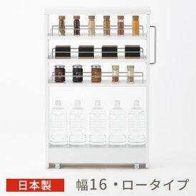 キッチン 隙間収納 棚 キャスター 付き 幅 16 cm ロータイプ 国産 KRA716010