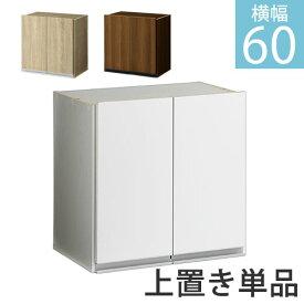 キッチンラック つっぱり棚 木製 食器収納 約 幅60 奥行40 高さ60cm 全3色 KRA945032
