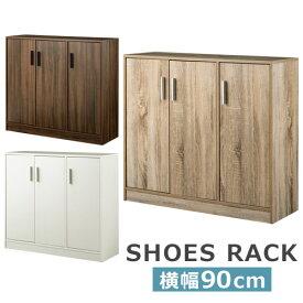 靴収納棚 玄関 シューズラック ウォールナット/オーク/ホワイト SBX100781
