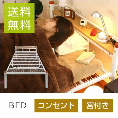 ひとり暮らし 金属製ベッド シングルベッド 寝具 1人用ベット 睡眠 棚付き 子供部屋 子ども キッズ スチール ワイヤー メッシュ 送料無料 L ikea i おしゃれ