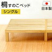 【国産】・手作り・ベッド・すのこ・スノコ・すのこベッド・シングル