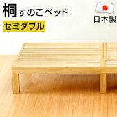 【国産】・手作り・ベッド・すのこ・スノコ・すのこベッド・セミダブル