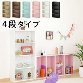 カラーボックス 子供部屋 収納 横置き 縦 4段 幅42 木製 目隠し ラック 棚 4段ボックス ボックスシェルフ ローボード 書棚 収納棚 コミック おもちゃ キッズ こども ピンク ブラック 白 ホワイト 黒 ブルー リビング