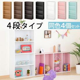 カラーボックス 子供部屋 収納 横置き 縦 4段 4個セット 幅42 木製 目隠し ラック 棚 4段ボックス ボックスシェルフ ローボード 書棚 収納棚 コミック おもちゃ キッズ こども ピンク ブラック 白 ホワイト リビング