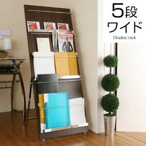 収納家具 ディスプレイ 本収納 雑誌立て 本立て パンフレットラック 木目調 木製ブックスタンド おしゃれ 5段ワイド ディスプレイラック