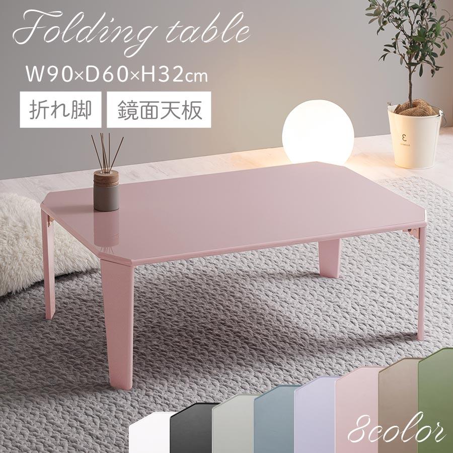 コンパクトテーブル 折りたたみ ローテーブル 鏡面 カラーテーブル センターテーブル 小さい ミニテーブル フリーテーブル 送料無料 座卓 机 デスク 子供部屋 キッズ おしゃれ 一人暮らし リビング コンパクト 木製 幅90cm 折り畳み