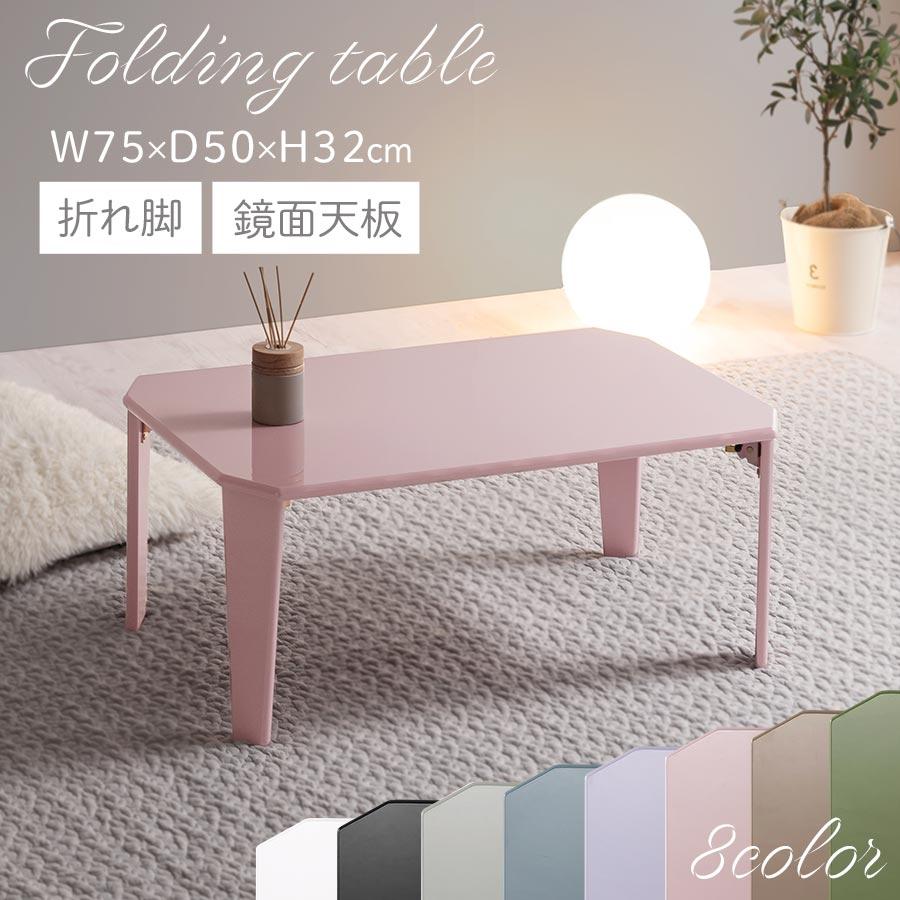 コンパクトテーブル 折りたたみ ローテーブル 鏡面 カラーテーブル センターテーブル 小さい ミニテーブル フリーテーブル 送料無料 座卓 机 デスク 子供部屋 キッズ おしゃれ 一人暮らし リビング コンパクト 木製 幅75cm 折り畳み