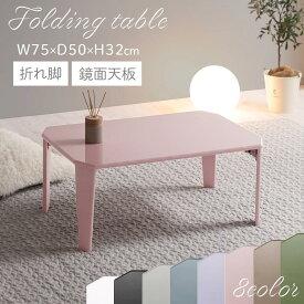 コンパクトテーブル 折りたたみ ローテーブル 鏡面 カラーテーブル センターテーブル 小さい ミニテーブル フリーテーブル 座卓 机 デスク 子供部屋 キッズ おしゃれ 一人暮らし リビング コンパクト 木製 幅75cm 折り畳み