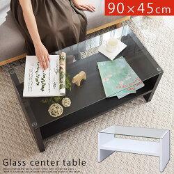 ガラス机・リビングテーブル・リビング机・長方形テーブル