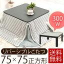 こたつテーブル 正方形 センターテーブル 75 リビング ちゃぶ台 座卓 ローテーブル 机 つくえ 炬燵 火燵 コタツ リバ…