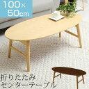 リビングテーブル ソファテーブル 木製テーブル オーバル テーブル おりたたみテーブル 折り畳みテーブル サーフテー…