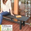 縁台 ベンチ チェア アルミ bench ステップ チェア- 玄関 ガーデニング 屋外用品 アウトドア チェアー ガーデン 庭 outdoor ベランダ バルコニー 椅子 イス いす chair 軽量