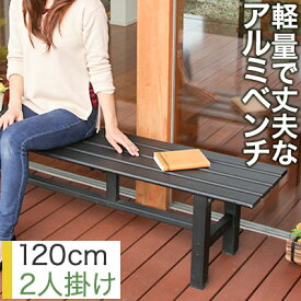 縁台 ベンチ チェア アルミ bench ステップ チェア- 玄関 ガーデニング 屋外用品 アウトドア チェアー ガーデン 庭 outdoor ベランダ バルコニー 椅子 イス いす chair 軽量 腰掛 おしゃれ 120cm