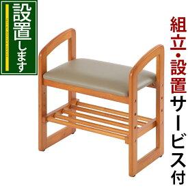 スツール 昇降 3段階高さ調節 送料無料 木製 玄関 椅子 腰掛け サポートチェア 木製チェア 木製椅子 玄関イス いす シューズラック ローチェア 肘掛け クッション 持ち運び 和室 カントリー アジアン ギフト おしゃれ 敬老の日 完成品