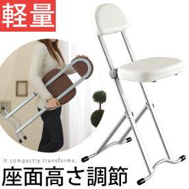 インテリア家具 イス 椅子 いす 高さ調節チェアー 折畳み 折りたたみチェアー 折り畳みチェアー L ikea i おしゃれ