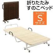 ベッド・ベッドフレーム・折り畳みすのこベッド・ベット