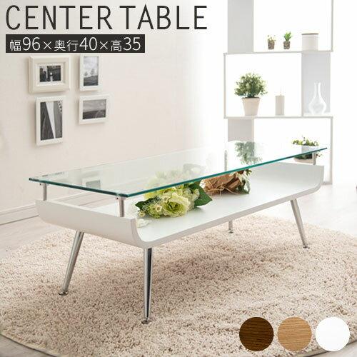 長方形テーブル 送料無料 センターテーブル ダイニングテーブル ロータイプ ガラス テーブル てーぶる オシャレ コンパクト 二人用 2人 机 デスク 棚付き 白 ホワイト ダークブラウン ナチュラル 北欧 かわいい 曲げ木 低め 木製