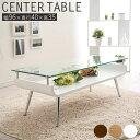 長方形テーブル センターテーブル ダイニングテーブル ロータイプ ガラス テーブル てーぶる オシャレ コンパクト 二人用 2人 机 デスク 棚付き 白 ホワイト ウォールナット オーク 北欧 かわいい 曲げ木 低め 木製