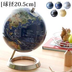 卓上地球儀 球径約20cm 回る まわる 世界地図 英語表記 学習 子供 球体 台座 かっこいい 青 黒 白 金 銀 ブルー ブラック プレゼント おしゃれ 大
