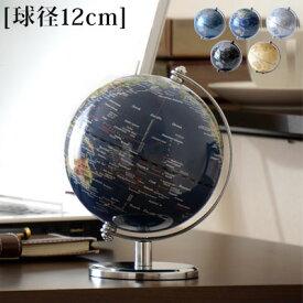 卓上地球儀 球径約13cm 回る まわる 世界地図 英語表記 小型 ミニ 学習 子供 球体 台座 かっこいい 青 黒 白 金 銀 ブルー ブラック プレゼント おしゃれ 小