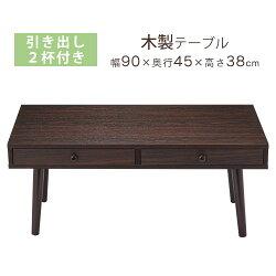 センターテーブル・木製・引き出しつき・引き出し・送料無料・送料込み・収納・棚・モダン・北欧・脚・一人暮らし・ローテーブル