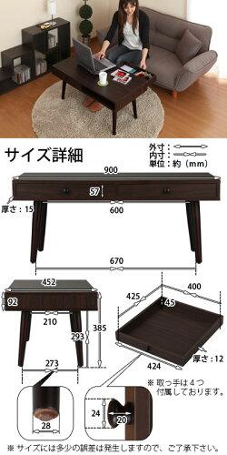センターテーブル・木製・引き出しつき・引き出し・送料無料・送料込み・収納・棚・モダン・北欧・脚・一人暮らし・ローテーブル・コーヒーテーブル・ミニテーブル・木製テーブル・テーブル・机・つくえ