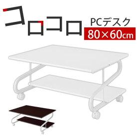 パソコンテーブル 天板 鏡面 キャスター付き 全2色 DKP581370