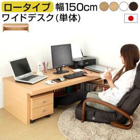 平机 ワイドタイプ ロータイプ パソコンデスク 150 PCデスク 2人用 仕事机 書斎 ローボード チェスト 2段 キャスター 引き出し 引出し 木製 子供 学習机 勉強机 机 つくえ テーブル ロー ワイド おしゃれ オフィスデスク