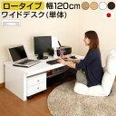 <1,790円相当ポイントバック> オフィスデスク オフィス家具 デスク 机 つくえ パソコンデスク PCデスク 仕事机 ワー…