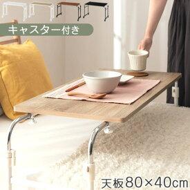 ベッドテーブル ベッドサイドテーブル テーブル ワゴン 介護テーブル 補助テーブル キャスター付き 高さ調節 昇降式テーブル 作業台 木製 サイドテーブル ノートパソコンテーブル パソコンテーブル おしゃれ