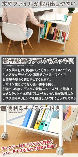 ファイルワゴン・a4・すきま収納・本・収納・fax台・電話台・電話ラック・キッチン・リビング