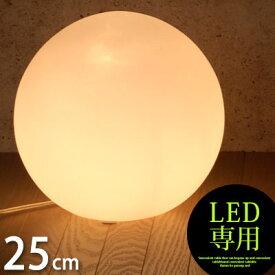 【LED】LED電球専用 照明 間接照明 フロアスタンド テーブルライト デザイン家電 インテリア家電 ガラス 球形 丸型 フロアライト スタンド ボールランプ ボールライト 送料無料 L ikea i おしゃれ 25cm