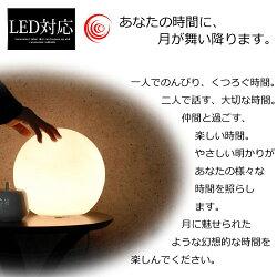 照明・間接照明・フロアスタンドテーブルライトデザイン家電インテリア家電ガラス球形丸型フロアライトスタンド間接照明ムーンライトランプ