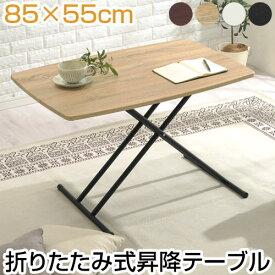 ダイニングテーブル 高さ調節 伸縮 低め ロータイプ ダークブラウン/オーク/ブラック/ホワイト TBL500158