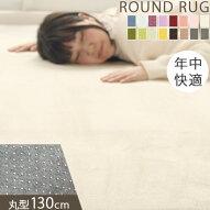 ラグ・丸型・ウレタンラグ・円形・ホットカーペット対応ラグ・床暖房対応ラグ