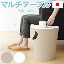 マルチテーブル・サイドテーブル・ゴミ箱・収納ボックス・ごみ箱・ダストボックス