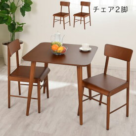 食卓チェア 2組 セット 天然木製 CHRUB3110